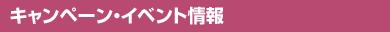 キャンペーン・イベント情報